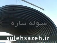 طراحی و ساخت سوله انبار صنعتی استان سمنان