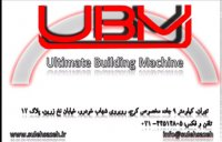 پروژه ساخت سوله UBM پردیس فاز 2 قسمت دوم